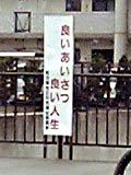 小学校前にあった標語