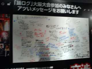 「踊るロログ」大阪大会参加者による寄せ書き。スペシャルゲストだったユースケ・サンタマリア(大阪大会のみ参加)も書いていました。