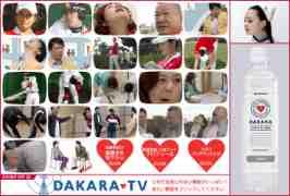 DAKARA TV