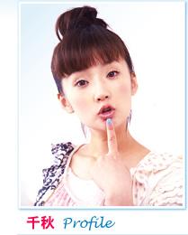 千秋Profile