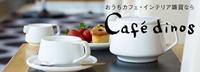 Cafe dinosへ